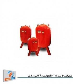 منبع انبساط بسته HTM فلنچ استیل 24 لیتری 8 بار