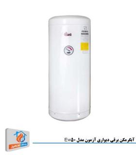 آبگرمکن برقی دیواری آزمون مدل Ew50