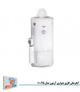آبگرمکن گازی دیواری آزمون مدل Gw25