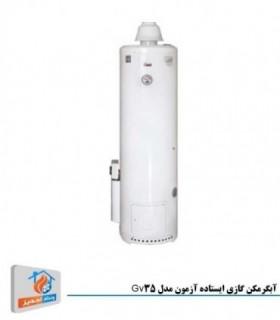 آبگرمکن گازی ایستاده آزمون مدل Gv35