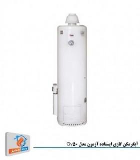 آبگرمکن گازی ایستاده آزمون مدل Gv50