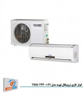 کولر گازی تروپیکال تهویه مدل TWS-T24-H21