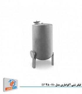 فیلتر شنی آکوامارین مدل SF 48-110