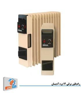 رادیاتور برقی 12 پره آدیسان