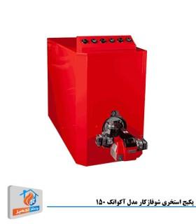 پکیج استخری شوفاژکار مدل آکواتک 150