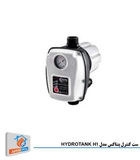ست کنترل پنتاکس مدل HYDROTANK H1