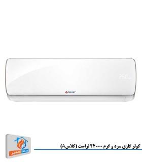 کولر گازی سرد و گرم 24000 تراست (کلاسA)