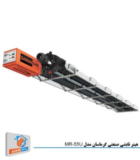 هیتر تابشی صنعتی گرماسان مدل MR-55U