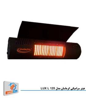 هیتر سرامیکی گرماسان مدل LUX L 125