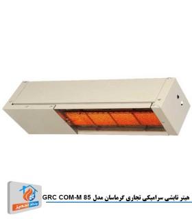 هیتر تابشی سرامیکی تجاری گرماسان مدل GRC COM-M 85