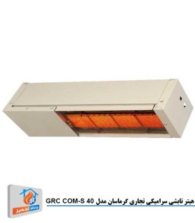 هیتر تابشی سرامیکی تجاری گرماسان مدل GRC COM-S 40