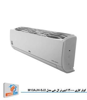 کولر گازی 12000 اینورتر ال جی مدل M13AJH-SJ2