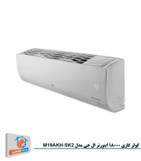 کولر گازی 18000 اینورتر ال جی مدل M19AKH-SK2