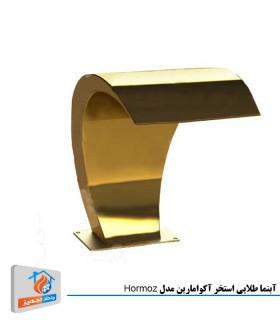 آبنما طلایی استخر آکوامارین مدل Hormoz
