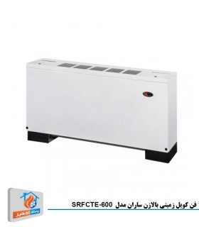 فن کویل زمینی بالازن ساران مدل  SRFCTE-600