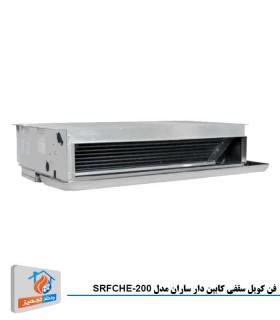 فن کویل سقفی کابین دار ساران مدل SRFCHE-200