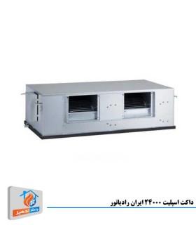 داکت اسپلیت 24000 ایران رادیاتور