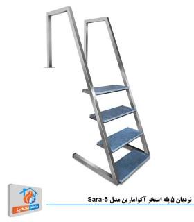 نردبان 5 پله استخر آکوامارین مدل Sara-5
