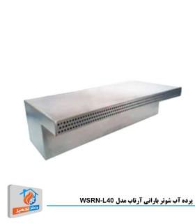 پرده آب شوتر بارانی آرتاب مدل WSRN-L40