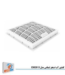 کفشور آب استخر ایمکس مدل EM2813