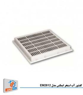 کفشور آب استخر ایمکس مدل EM2812