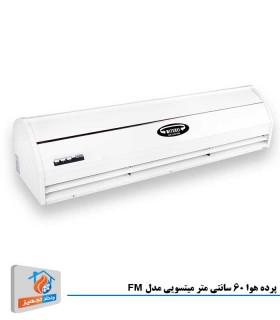 پرده هوا 60 سانتی متر میتسویی مدل FM