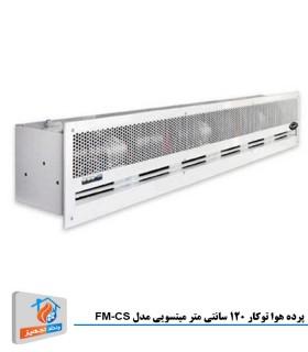 پرده هوا توکار 120 سانتی متر میتسویی مدل FM-CS