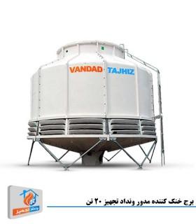 برج خنک کننده مدور ونداد تجهیز 20 تن