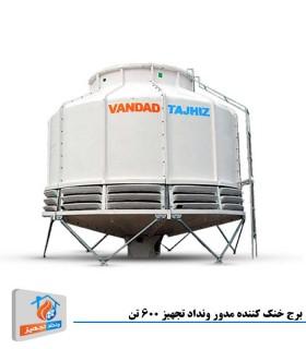 برج خنک کننده مدور ونداد تجهیز 600 تن