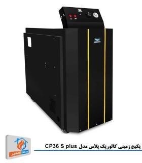 پکیج زمینی کالورپک پلاس مدل CP36 S plus