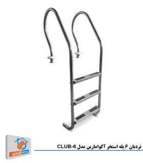 نردبان 6 پله استخر آکوامارین مدل CLUB-6