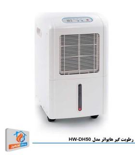 رطوبت گیر هایواتر مدل HW-DH50
