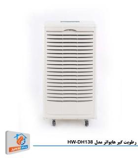 رطوبت گیر هایواتر مدل HW-DH138