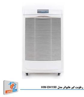 رطوبت گیر هایواتر مدل HW-DH150