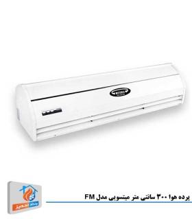 پرده هوا 300 سانتی متر میتسویی مدل FM