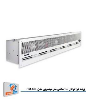 پرده هوا توکار 100 سانتی متر میتسویی مدل FM-CS