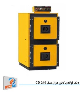 دیگ فولادی کالور دوال 240000 کیلوکالری