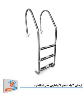 نردبان 3 پله استخر آکوامارین مدل استاندارد