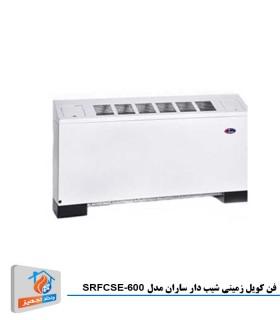 فن کویل زمینی شیب دار ساران مدل SRFCSE-600