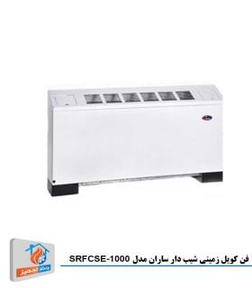 فن کویل زمینی شیب دار ساران مدل SRFCSE-1000