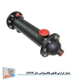 مبدل حرارتی فلنجی فلکسینوکس مدل 20KW