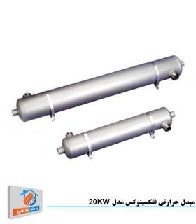مبدل حرارتی فلکسینوکس مدل 20KW