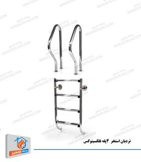 نردبان استخر 4 پله فلکسینوکس مدل Two Pieces