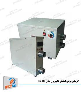 گرمکن برقی استخر هایپرپول مدل HS-18