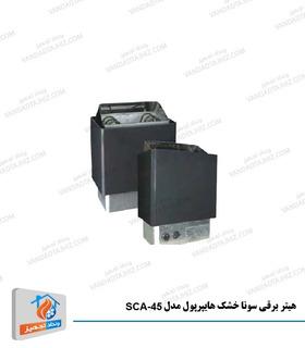 هیتر برقی سونا خشک هایپرپول مدل SCA-45