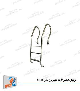 نردبان استخر 3 پله هایپرپول مدل CLUB