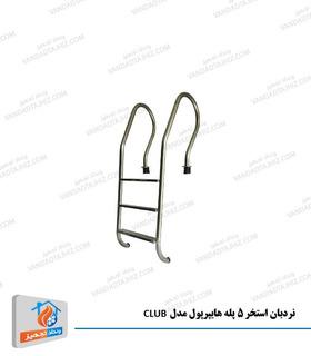 نردبان استخر 5 پله هایپرپول مدل CLUB