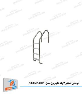 نردبان استخر 3 پله هایپرپول مدل STANDARD