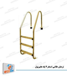نردبان طلایی استخر 3 پله هایپرپول