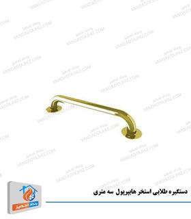 دستگیره طلایی استخر هایپرپول مدل L300